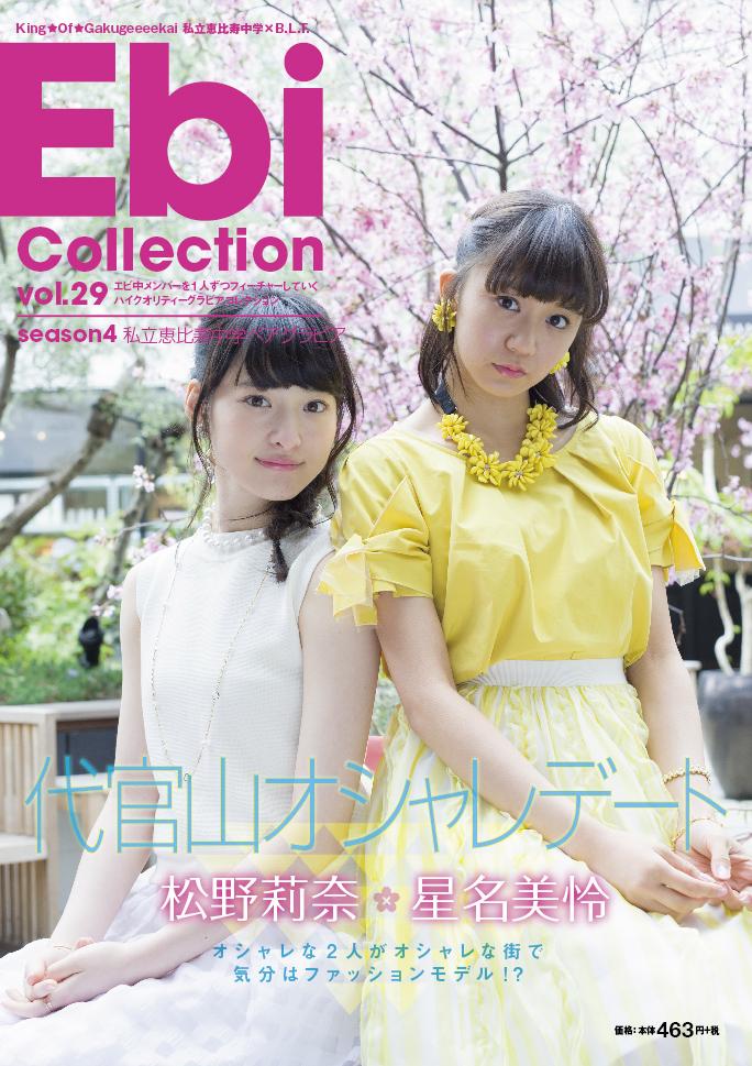 20160428_shiritsuebisuchugaku1_store_toukou