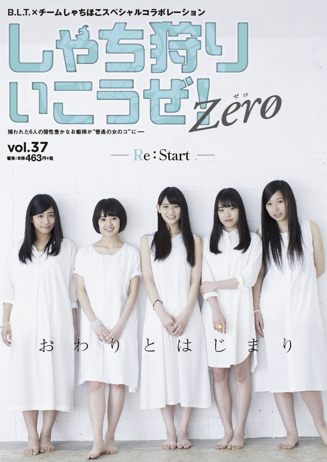 20160428_teamsyachihoko1_store_toukou