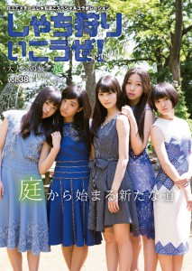 20160527_teamsyachihoko_store_toukou