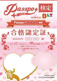 0604_Passpo_kentei02_