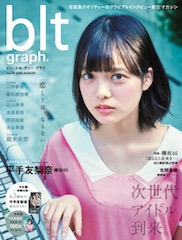 20160810_bltgraph10_samune