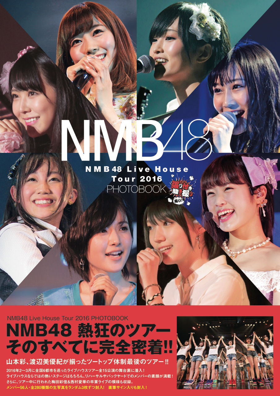20160920_nmb48_info_toukou