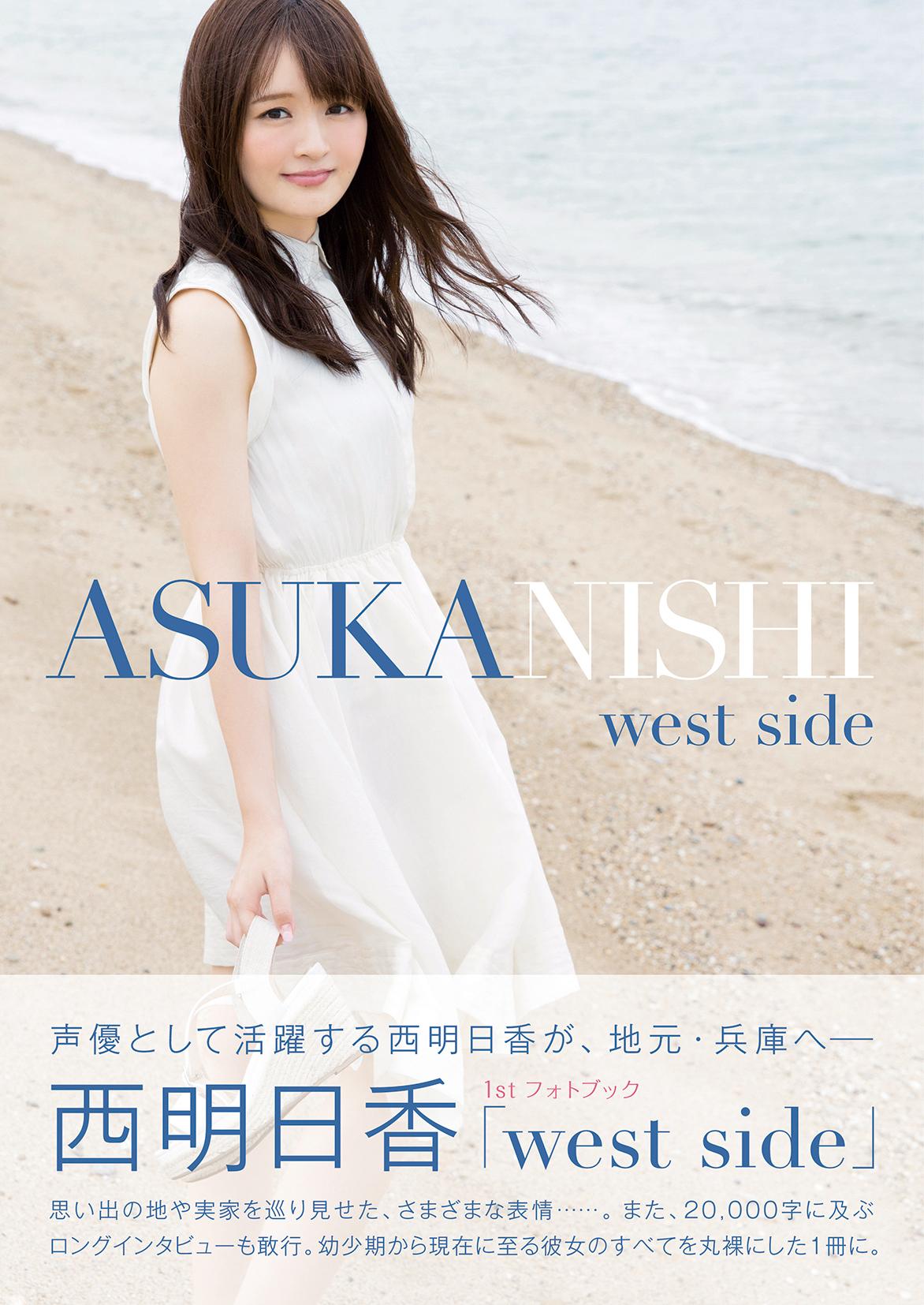 20161001_nishiasuka1_store_toukou