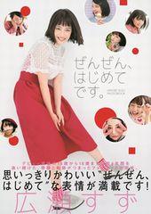 20161006_hirosesuzu1_cover_samunel