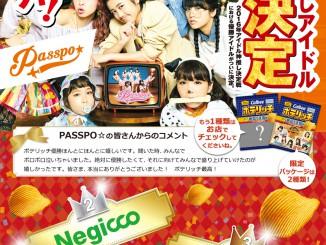 20161130_passpo_news_samune