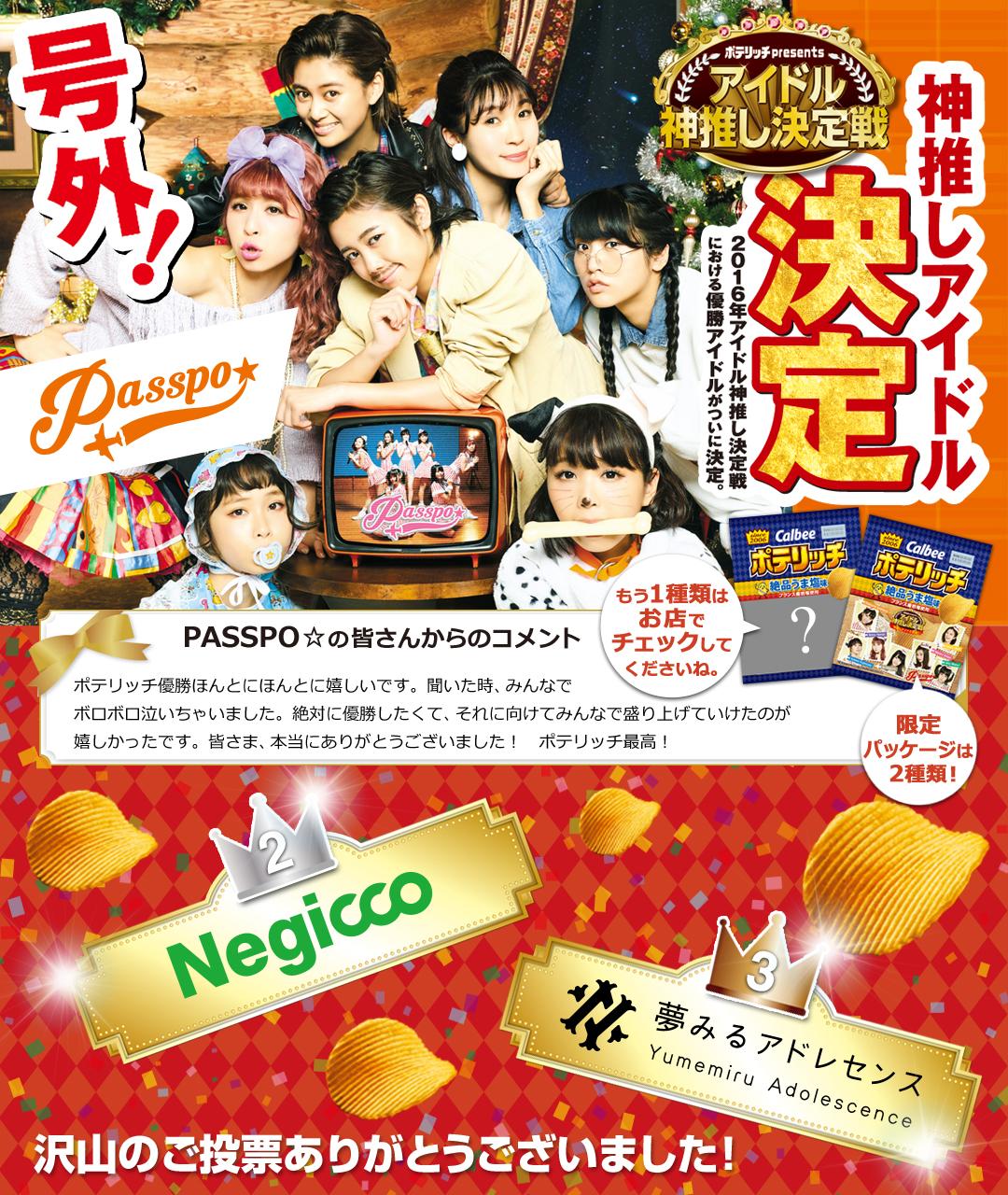 20161130_passpo_news_tokou
