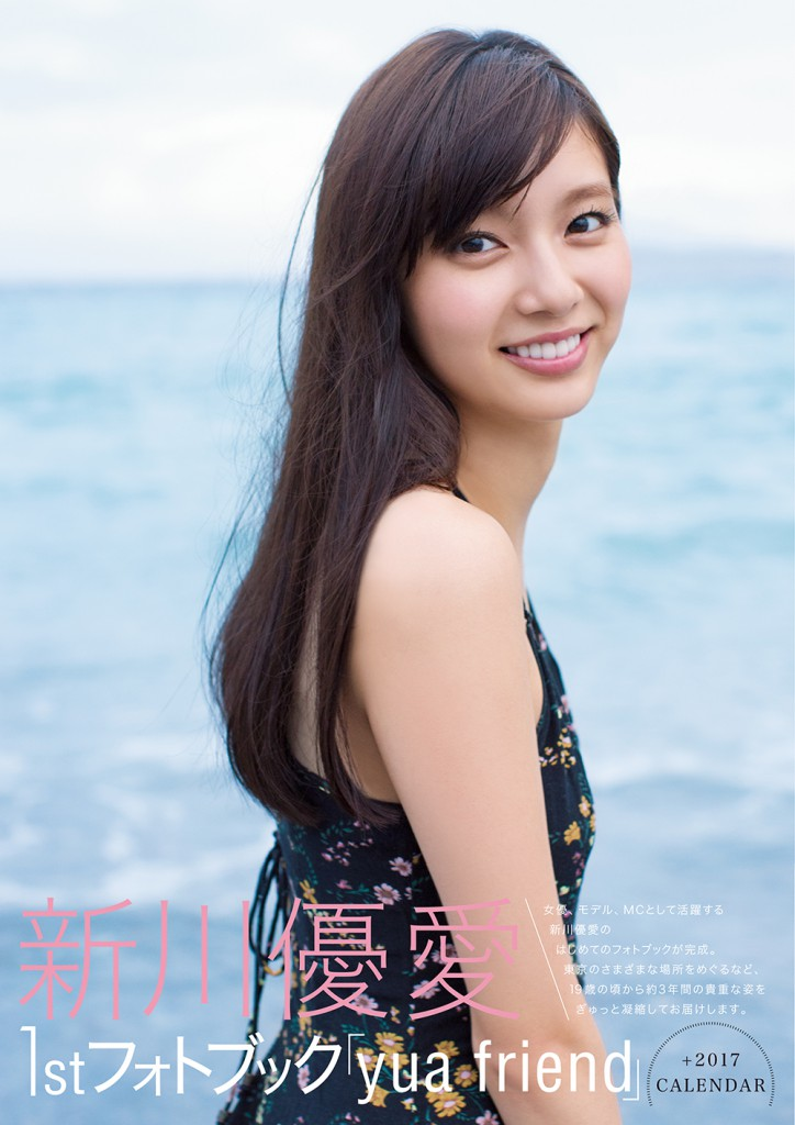 20161101_store_shnkawa_yua_photobook01_bltweb