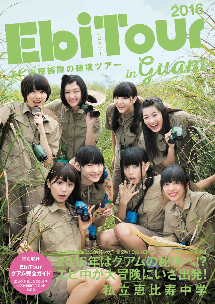 「EbiTour 2016 in guam 〜エビ中探検隊の秘境ツアー〜」通常版