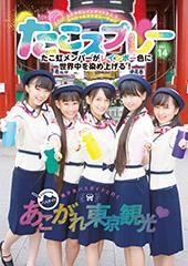 20161202_takoyakiraibow1_store_samune