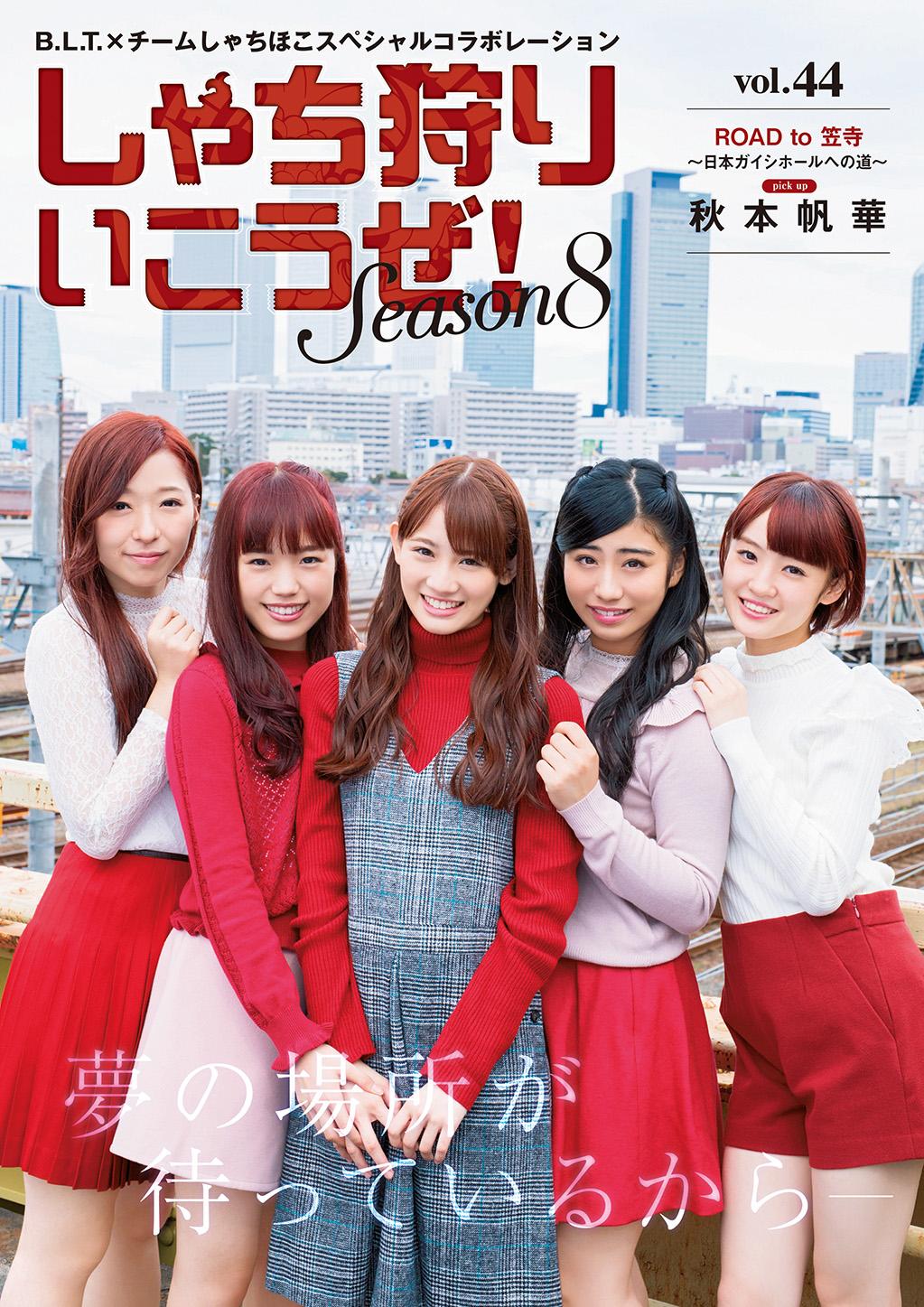 20161202_teamsyachihoko1_store_toukou