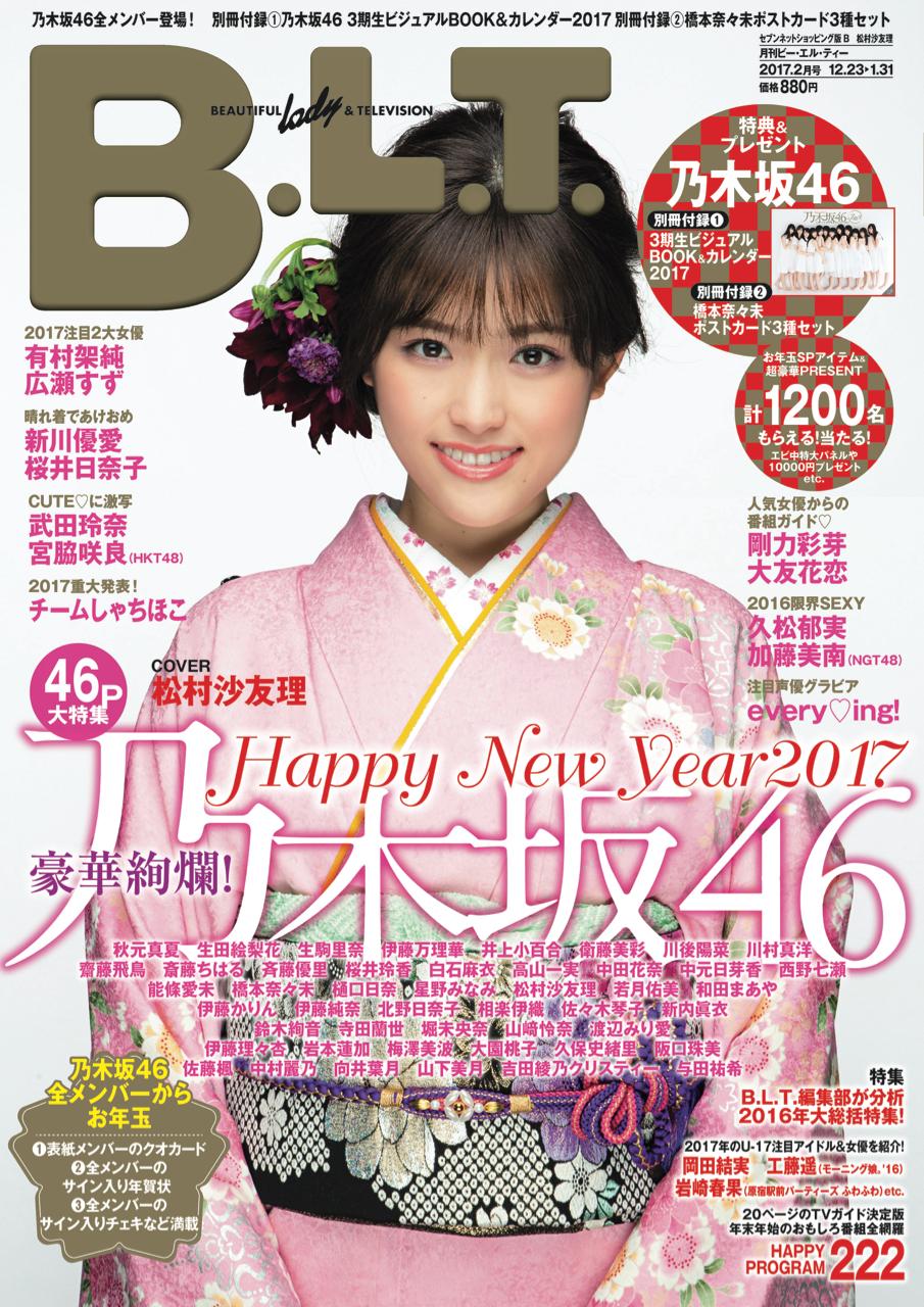 B.L.T.2月号乃木坂46版(セブンネットショッピングB):松村沙友理バージョン