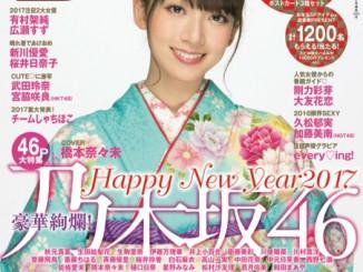20161221_2gtsujo_store_samune