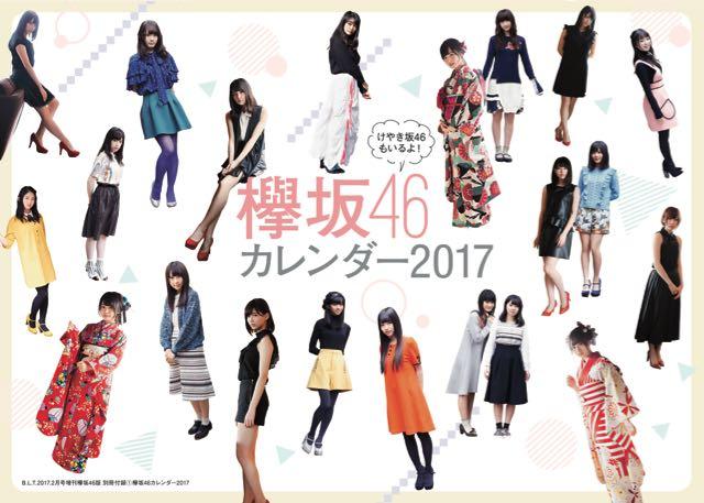 201612221_blt2keyakizaka46calendar_toukou