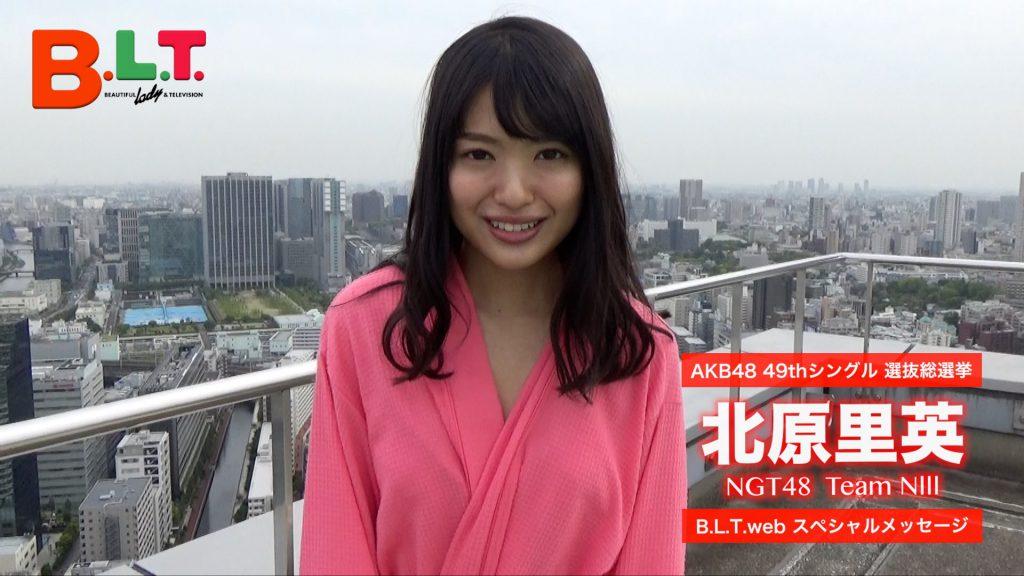 B.L.T.7月号 AKB48選抜総選挙2017 NGT48・北原里英の決意!   B.L.T.web