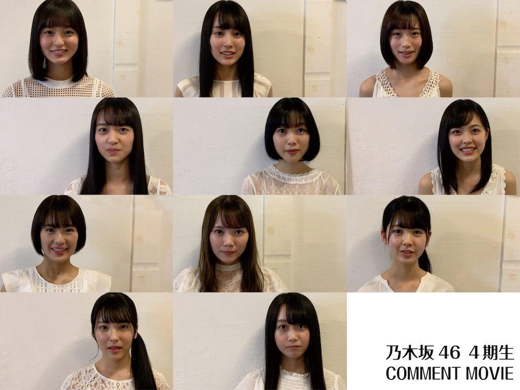 乃木坂46 4期生11人のソロコメント動画をまとめてスペシャル公開