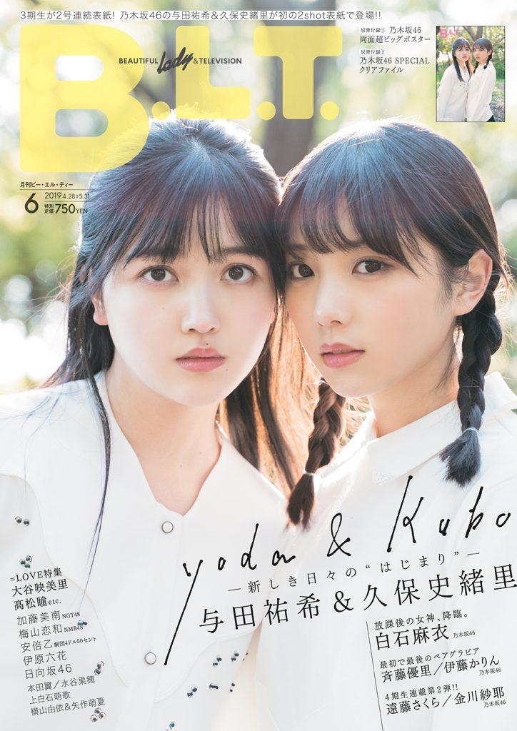 B.L.T.6月号の表紙は与田祐希&久保史緒里 美麗グラビアを充実の